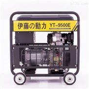 伊藤便攜式柴油發電機YT9500E3型號8KW