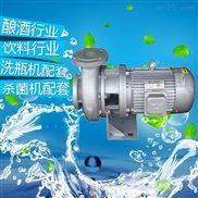 11KW飲料泵 直聯式啤酒泵 臥式離心泵