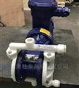 DBY電動防爆隔膜泵