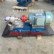 供应不锈钢齿轮泵 KCB55齿轮油泵工作原理