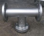 T型式過濾器