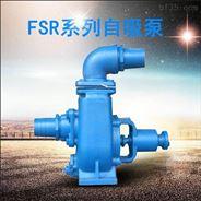 卧式小型FSR自吸泵 肯富来单级单吸提升泵