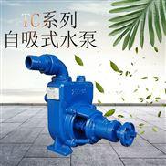 清水循环泵 卧式单级单吸小型自吸式水泵