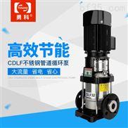 CDLF8立式多级离心泵 卫生级管道增压泵