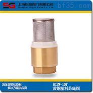 黃銅塑料芯底閥