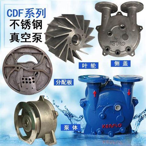 不锈钢自来水厂真空引水泵配件