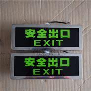 防爆應急燈 安全出口 指示應急誘導燈