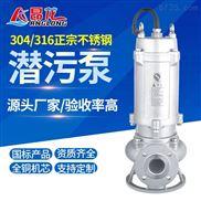 正品生产优质50WQP15-15-1.5不锈钢排污泵