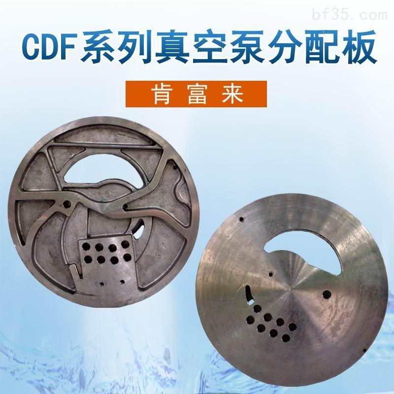 不锈钢分配板肯富来CDF液环真空泵配件