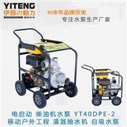 移动式3寸柴油机水泵YT30DPE-2