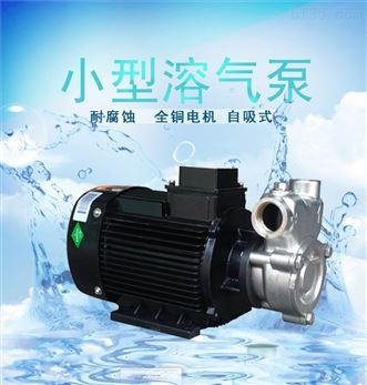 三相380V/60HZ自吸式污水处理溶气泵