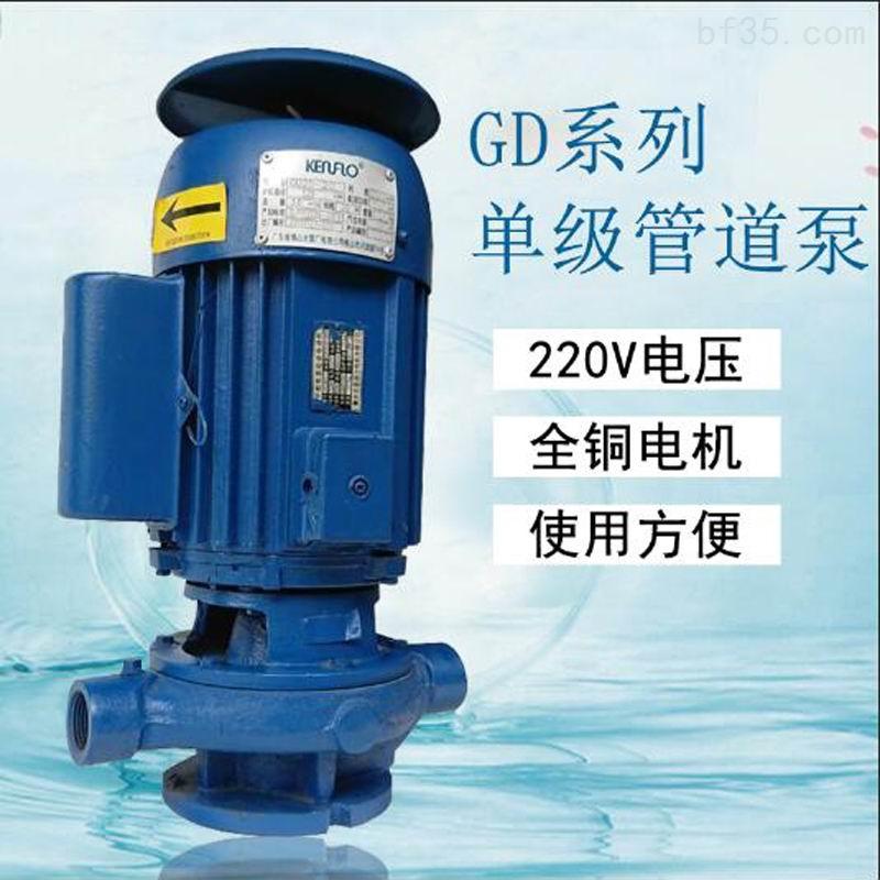 家用管道离心泵佛山水泵厂GD型清水泵