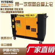 10kw小型靜音柴油發電機380V