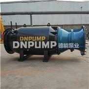 德能生产大口径卧式潜水泵