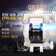 塑料濃漿泵橡膠乳劑氣動隔膜泵