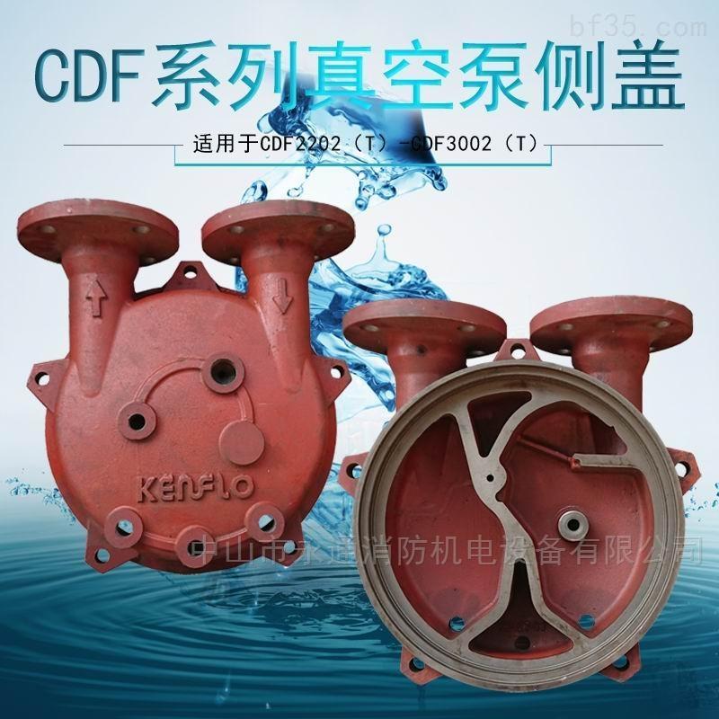 肯富来CDF液环真空泵侧盖