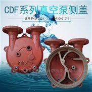 CDF2202-OAD2纺织厂用真空泵配件