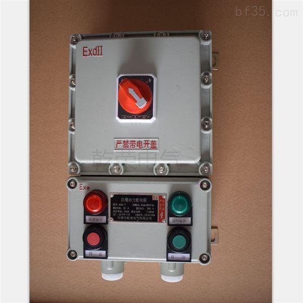 管道泵防爆水泵控制箱