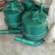 FQW25-50/W矿用风动潜水泵 扬程50m潜水泵