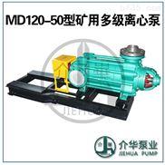 长沙水泵厂MD120-50*7耐磨多级泵