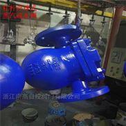 杠杆浮球式蒸汽疏水阀 FT44H