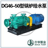 介華泵業DG46-50*5鍋爐給水泵