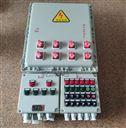 燃料測試防爆配電箱