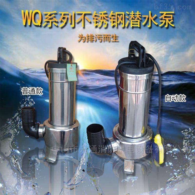 WQ工业不锈钢潜水抽水 耐腐蚀污水泵排污泵