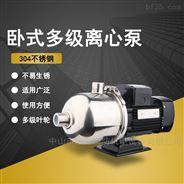 浙江南元水泵輕型臥式多級離心不銹鋼泵