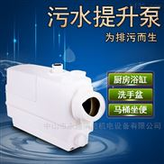 家用污水泵小型污水提升器