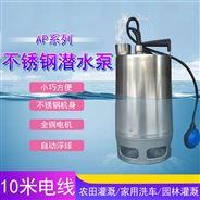 自動型無堵塞不銹鋼潛水電泵