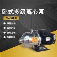 2寸不銹鋼輕型臥式泵 多級離心高壓清水泵