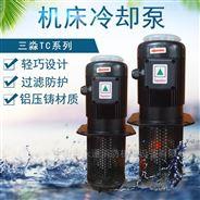 TC系列冷却泵 浸入式机床泵