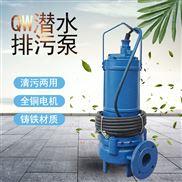 2寸潛水排污泵肯富來QW系列潛水泵