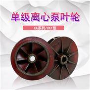 XA系列离心泵叶轮卧式单级泵配件