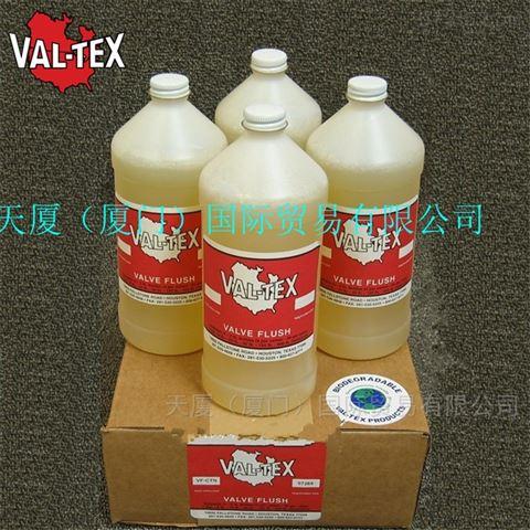 进口VAL-TEX沃泰斯清洗液VF-CTN