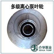 D46-50,DG46-50水泵葉輪