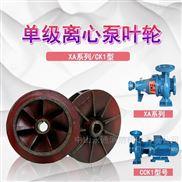 CK1系列离心泵叶轮卧式单级泵配件