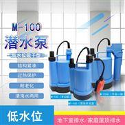一機兩用可自動手動小型潛水泵M-100A