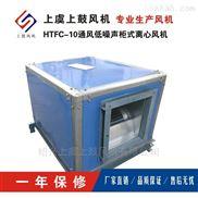 HTFC-I-22柜式離心風機
