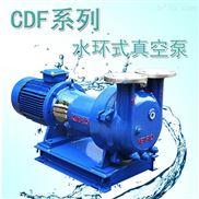 3寸水环式真空泵肯富来抽气泵