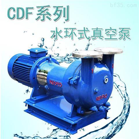 3寸水環式真空泵肯富來抽氣泵