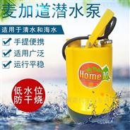 家用低水位抽水泵HOME-10 潛水泵