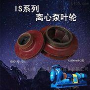 佛山水泵厂3寸水泵配件IS系列离心泵叶轮