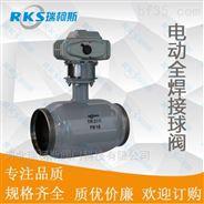 电动全焊接球阀的特征及用途