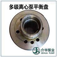 D46-50 DG46-50 平衡盤平衡環