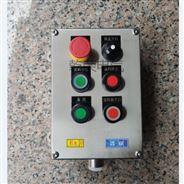 机旁防爆按钮操作箱