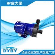 小型塑料磁力泵 零差價直銷 物美價優
