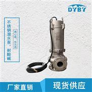不锈钢潜污泵 型号齐全 低能耗高效率