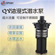 QY40-12-2.2不銹鋼油浸泵直銷耐酸堿潛水泵